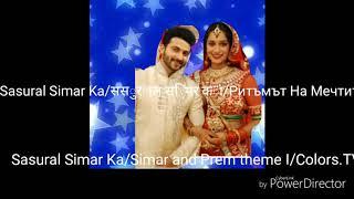 Sasural Simar Ka/ससुराल सिमर का/Ритъмът На Мечтите  OST 3 Simar and Prem theme I