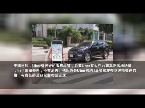「Uber條款」10月起不合法就取締!交通部:絕不改變立場