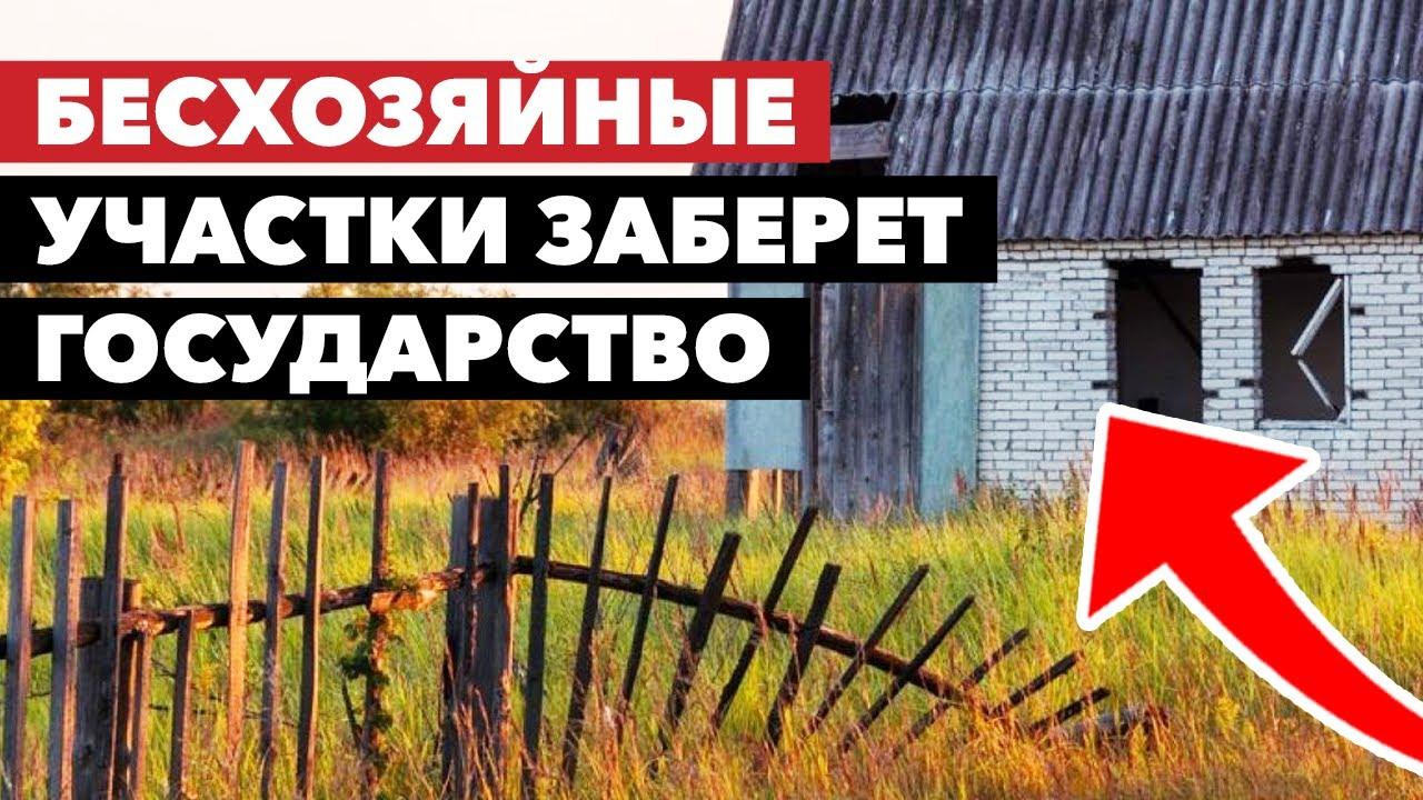 Что такое Бесхозяйные участки? / Могут ли лишить прав собственности на земельный участок?