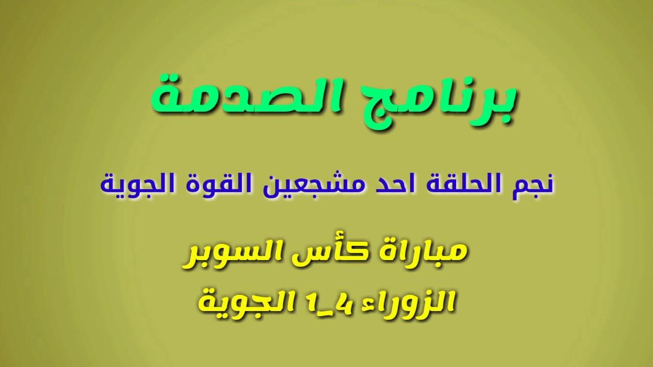 برنامج الصدمة حلقة العراق جمهور الزوراء و جمهور الجوية