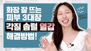 [eng] 각질/솜털/열감 화장 잘뜨는 피부 3대장 메…