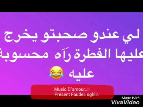 music 7azina