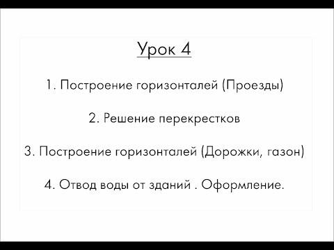 2 лист План организации рельефа часть 3 РГР практика