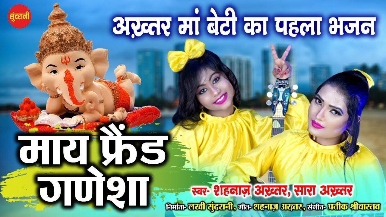माय फ्रैंड गणेशा - Shahnaaz Akhtar - Saara Akhtar !! Lord Ganesh Chaturthi Special Video Song 2021