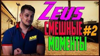 Zeus - САМЫЕ СМЕШНЫЕ МОМЕНТЫ #2