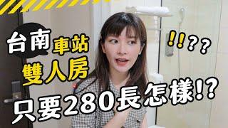 台南鐵道大飯店 超便宜旅館雙人房真的只要280元!裡面到底長怎樣呢!?台南火車站前站 【旅行YJ】