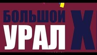 """""""Большой Урал"""" док. фильм 2018 г."""