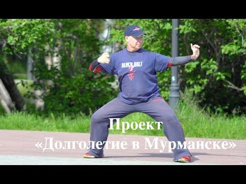 """ПРОЕКТ """"ДОЛГОЛЕТИЕ В МУРМАНСКЕ"""" (3.07.18)"""