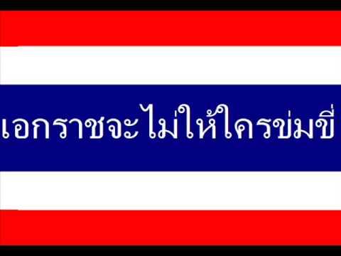 Thai national anthem/ เพลงชาติไทย /Himno de Tailandia /Thailandisher hymne