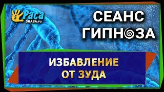 Избавление от зуда - СЕАНС ГИПНОЗА
