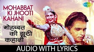Mohabbat Ki Jhooti Kahani with lyrics | Mughal- E-Azal | Lata Mangeshkar | Naushad | Madhubala