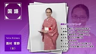 代ゼミ〈講師紹介〉国語/西村雪野講師