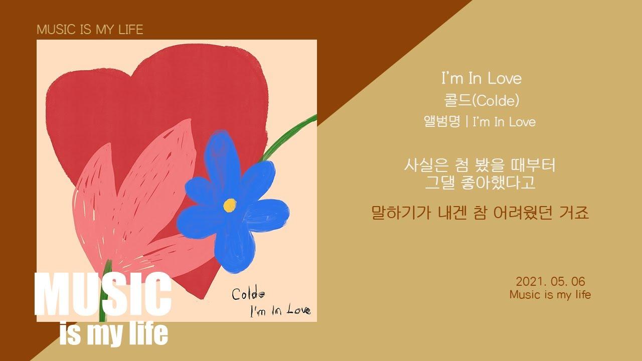 콜드 (Colde) - I'm In Love / 가사