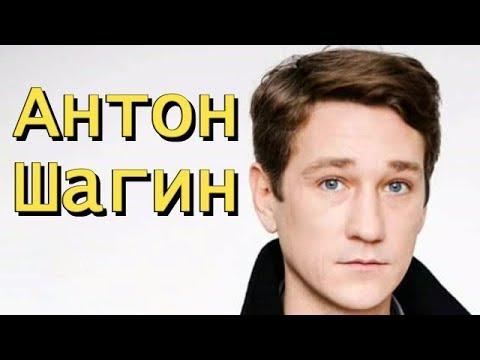 Антон Шагин / Биография / Личная жизнь