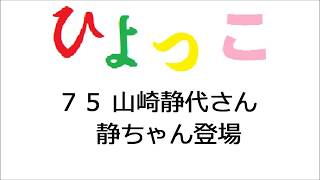 ひよっこ 第75回 「連続テレビ小説 ひよっこ Part1 (NHKドラマ・ガイ...