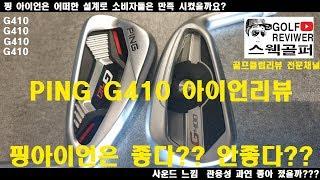 [스웩골퍼]골프클럽리뷰채널 PING G410 핑 G 4…