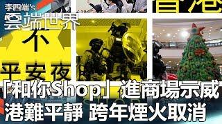 「和你Shop」進商場示威 港難平靜 跨年煙火取消-李四端的雲端世界