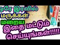 Skin tag or warts or maru remedy in Tamil/ how to remove skin tags,warts Tamil/ marukal poga tips