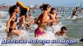Детские лагеря на море (Одесская область, Украина)(Отдых для детей на море - в какой лагерь в Украине отправить ребенка летом. Обзор детских летних лагерей..., 2016-05-12T11:05:18.000Z)