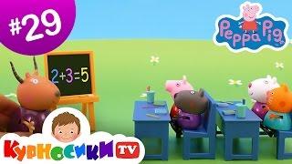 Свинка Пеппа на русском. Учимся считать вместе с Пеппой в школе - Серия #29