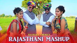 Haryanvi Mashup | Rajasthani Mashup | Baawale Chore | Full | New Rajasthani Song 2018