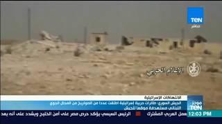 موجزTeN | الجيش السوري: طائرات إسرائيلية أطلقت صواريخ من المجال الجوي اللبناني مستهدفة الجيش