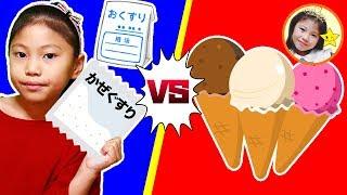 【検証】苦い粉薬はアイスクリームで飲みやすくなる?バニラ?チョコ?色んな味を試した結果 みこちゃんの夜ご飯は何かな? 風邪薬 食育