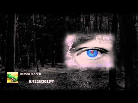 黑森林 2015-6-22 : FBI 讀心術