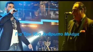 Vasilis Karras & Pantelis Pantelidis - Gia Ton Idio Anthropo Milame ( New Single 2012 HQ)