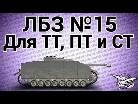 ЛБЗ №15 для ТТ, ПТ и СТ (из стрима от 25.01.2015)