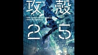Ghost In The Shell 25th Anniversary Music Video