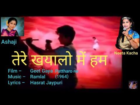 Tere Khayalo Me Hum By Neeta Kacha