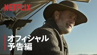 『【Netflix映画】この茫漠たる荒野で』予告