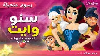 قصص للأطفال - سنووايت و الأقزام السبعة -Snow White and the Seven Dwarfs
