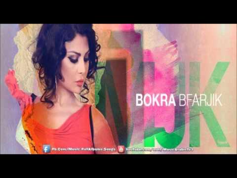 اغنية هيفاء وهبي- بكرا بفرجيك / Haifa Wehbe - Bokra Bfarjik