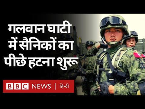 India China LAC Tension: Galwan Valley में China और India के बीच तनाव कम होने लगा है (BBC Hindi)