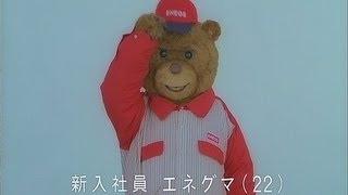 2008年. ENEOS SUSTINA. 「大行進」篇 「スペシャルカップ」篇 「スクラ...