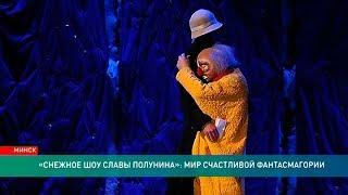 «Cнежное шоу Славы Полунина»: мир счастливой фантасмагории