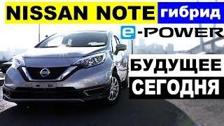 Авто из Японии - обзор Nissan Note e-POWER. РАЗГОН ДО 100 ПОРАЖАЕТ! 160 на гибриде!