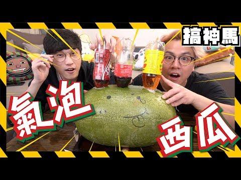 【流言實測】把飲料插進西瓜🍉味道大升級?