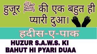 Hazrat mohammad s.a.w ki ek piyari dua ||pyari dua||