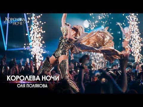 Оля Полякова - Королева ночи (16 января 2019)