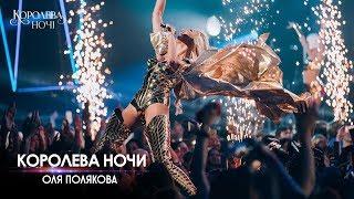 Оля Полякова — Королева ночи [Концерт «КОРОЛЕВА НОЧИ»]