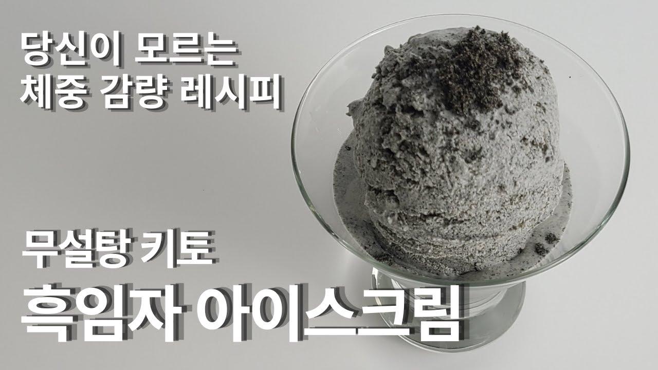 [키토아이스크림] 무설탕 흑임자 아이스크림 | 다이어트아이스크림 | 버니스브레드 | 키토스위트너 | 알룰로스