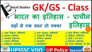 UPSSSC VDO & UP Police special GK/GS- Ancient India Previous year questions collection