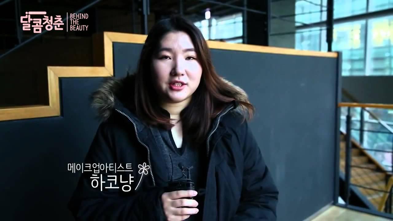 """Download [달콤청춘] """"Sweet 20s"""" BEHIND THE BEAUTY 2회 - Hidden Tips & Interview korean"""