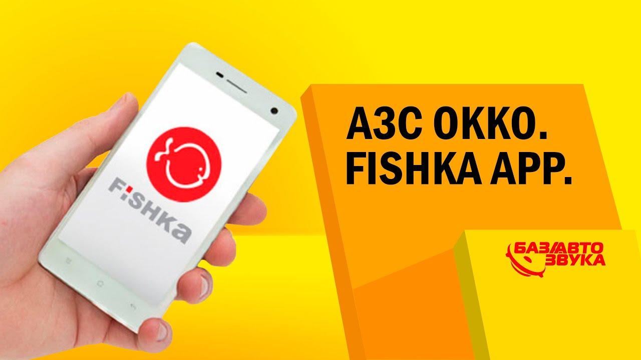 АЗС OKKO. Мобильное приложение Fishka.