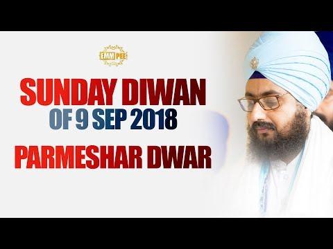LIVE STREAMING   Sunday Diwan   ਐਤਵਾਰ ਦੀਵਾਨ   9 Sep 2018   Parmeshar Dwar   Dhadrianwale