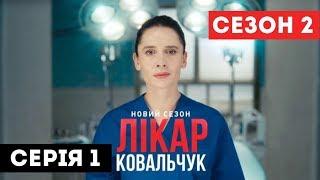 Лікар Ковальчук. Сезон 2 (Серія 1)