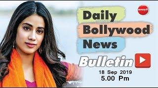 Latest Bollywood News Hindi | Janhvi Kapoor | Priyanka Chopra | Ananya Pandey | 18th Sep 2019 | 5 PM